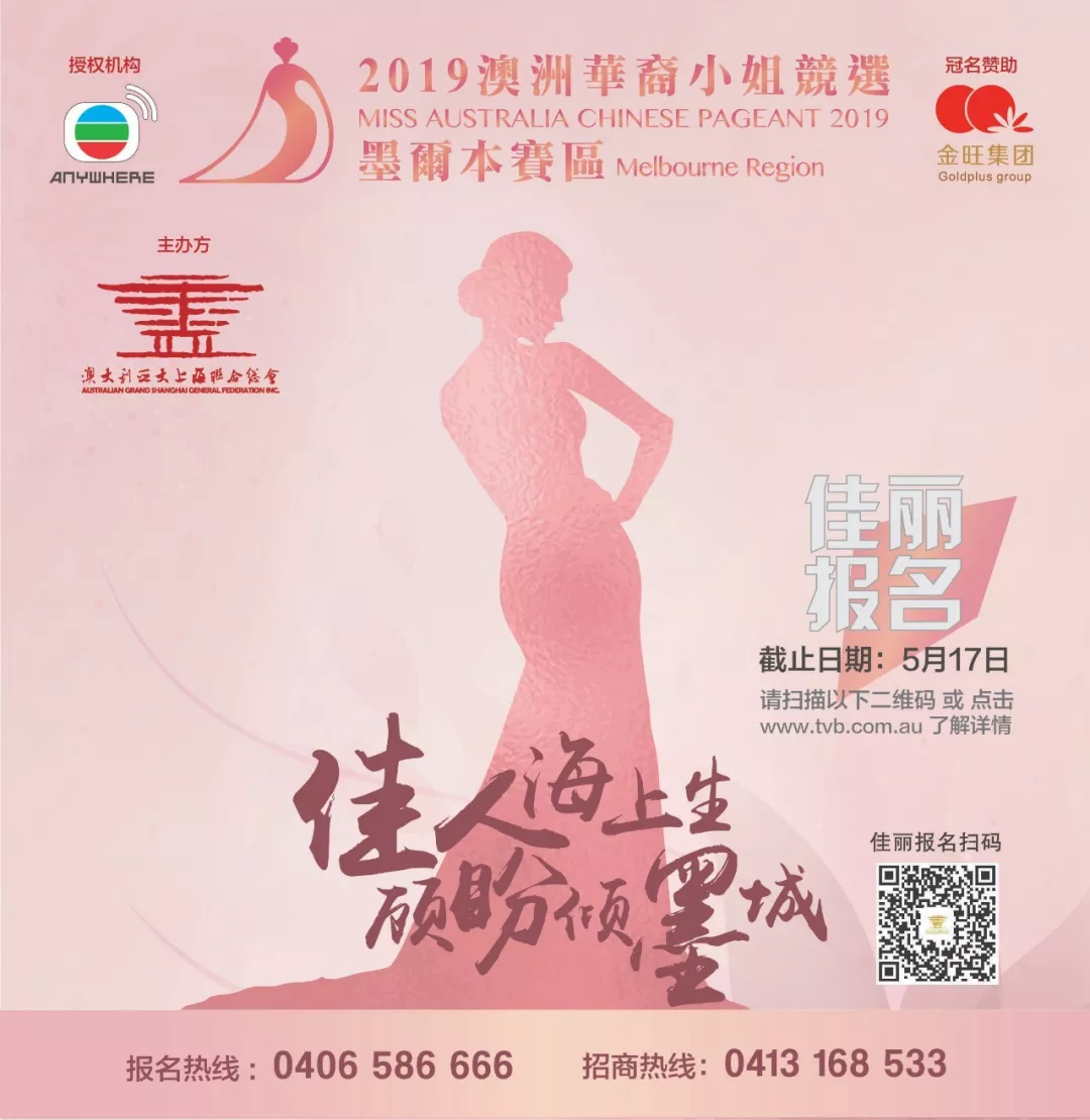 """2019澳洲华裔小姐墨尔本赛区之""""美女与野兽""""篇——复活节特刊"""